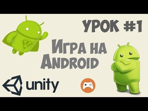 Как сделать игру на Андроид Unity 5   Урок #1