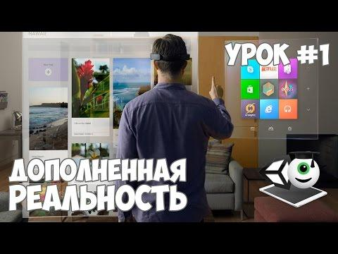 Дополненная реальность (Vuforia AR Unity) / Урок #1 – Создание AR игры