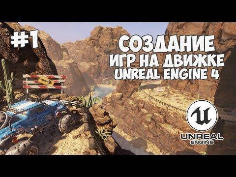 Уроки по Unreal Engine 4 / #1 – Создание игр на движке UE4
