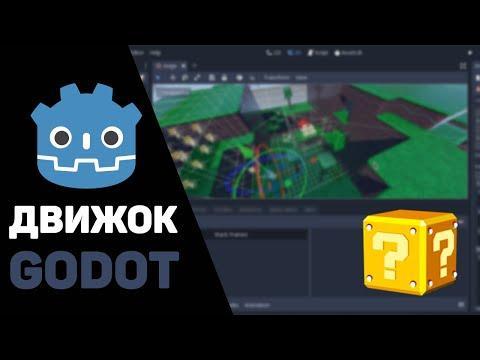 Godot – почему про него все говорят? Он заменит Unity и Unreal Engine?