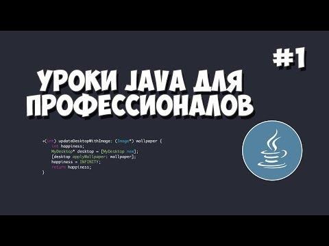 Уроки Java для профессионалов | #1 – Программирование на Java