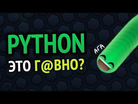 PYTHON Г@ВНО? НА ЧТО СПОСОБЕН PYTHON :3