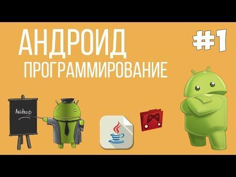 Уроки Андроид программирования | #1 – Введение в Java Android