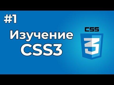 Изучение CSS/CSS3 | #1 – Вступительный урок по изучению языка CSS