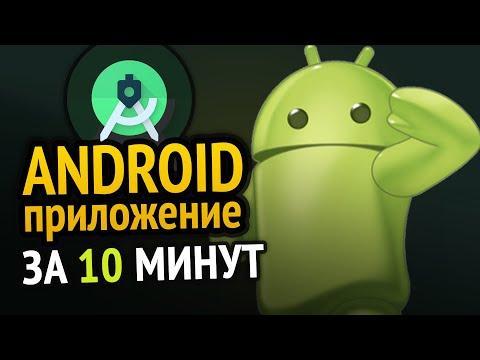 😱 Как сделать ANDROID приложение за 10 минут! Сможет каждый :3