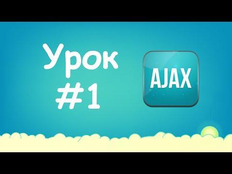 Изучаем Ajax   Урок №1 – Что это?