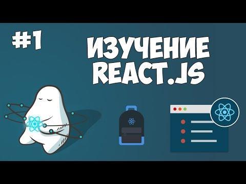 Курс по React JS / Урок #1 – Введение в ReactJS