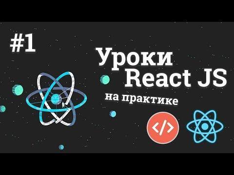 Уроки React JS на практике / #1 – Создание приложения с погодой