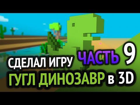 Я сделал Хром Динозаврика в 3D под Android =) (Часть 9)