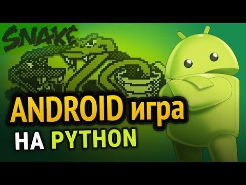 Как сделать игру на Python под Android? (PyGame)