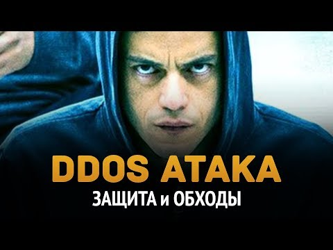 DDoS атака ► Как защититься с Cloudflare + Обходы CF