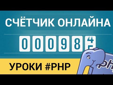 Счётчик онлайна на PHP! ► Сколько пользователей на сайте?