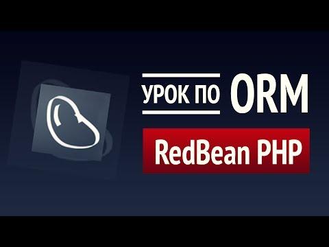 Пишем на SQL без SQL! ► Урок по RedBeanPHP #1 ► Самая простая и мощная ORM для PHP! ► Основы