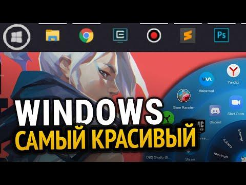 САМЫЙ КРАСИВЫЙ WINDOWS 10 | Подборка программ