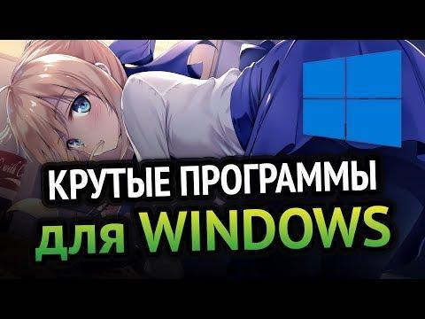 Самые КРУТЫЕ ПРОГРАММЫ для Windows, которыми я пользуюсь! | Программы для Windows 10