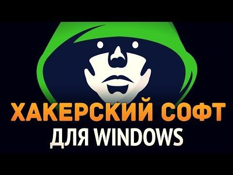 неХакерский софт для Windows