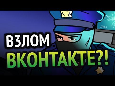 Как в3ламывают аккаунты ВКонтакте?