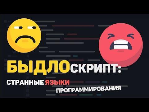 БЫДЛОскрипт: самые странные языки программирования