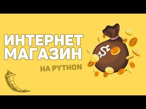 Онлайн магазин с оплатой на Python / Изучение Flask за час!