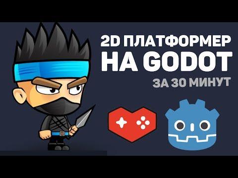 Создание 2D платформера в Godot за 30 минут / Изучение движка Godot