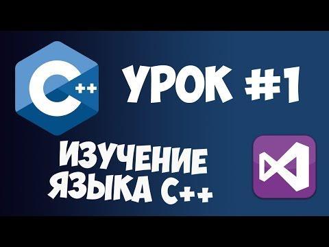 Уроки C++ с нуля / Урок #1 – Основы
