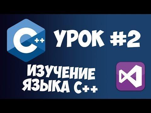 Уроки C++ с нуля / Урок #2 – Первая программа на С++
