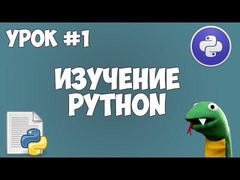 Python Lessons for Beginners | # 1 – Programming in Python