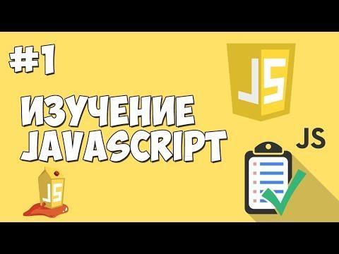 Уроки JavaScript | Урок №1 – Вступление