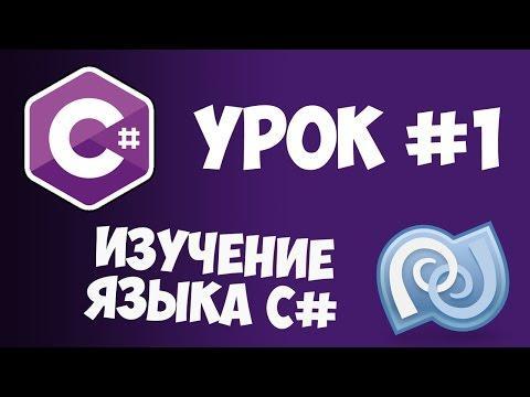 Уроки C# (C sharp)   #1 – Что такое C# и зачем он нужен?