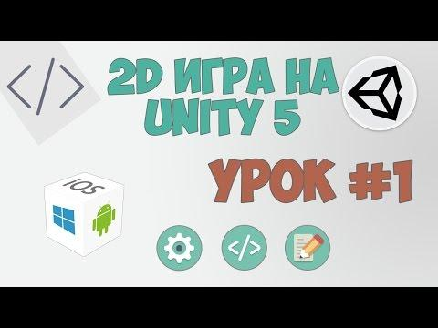 2D Игра на Unity 5 | Урок #1