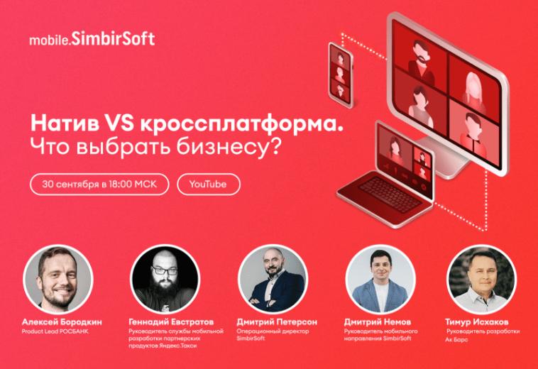 Нативная разработка vs кроссплатформенная – обсуждаем 30 сентября с владельцами приложений