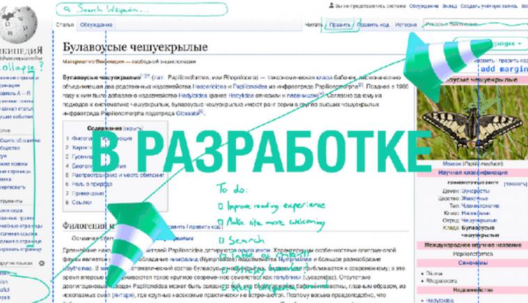 «Википедия» изменит дизайн впервые за десятилетие