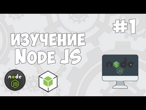 Уроки Node JS / #1 – Что такое Node JS и Express?