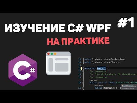 Изучение C# WPF на практике / Урок #1 – Введение в WPF и XAML. Разработка на C#