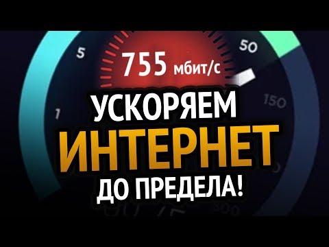 😱 УСКОРЯЕМ ИНТЕРНЕТ ДО ПРЕДЕЛА | Windows 10 | Windows 7