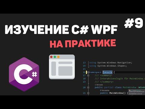 Изучение C# WPF на практике / Урок #9 – Создание анимаций