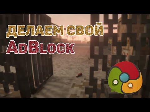 Расширение для Google Chrome / Пишем свой AdBlock