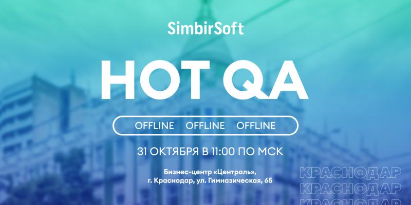 31 oktjabrja priglashaem na oflajn mitap po testirovaniju hot qa v krasnodare 14678ef - 31 октября приглашаем на офлайн-митап по тестированию HOT QA в Краснодаре
