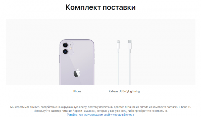 apple ubrala zarjadku i naushniki i v staryh modeljah iphone 3402c4f - Apple убрала зарядку и наушники и в старых моделях iPhone