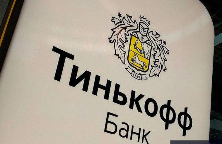 Яндекс не будет покупать «Тинькофф банк». Переговоры остановили