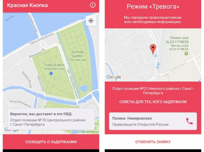«Красную Кнопку» пустили в App Store