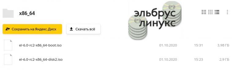 МЦСТ выпустила дистрибутив «Эльбрус Линукс» версии 6.0