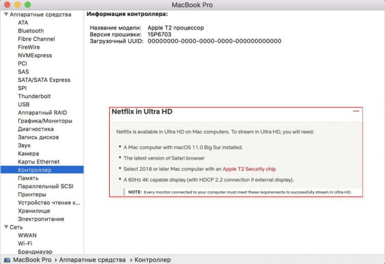 Netflix будет показывать контент 4К HDR только на тех компьютерах Mac, которые имеют чип безопасности T2