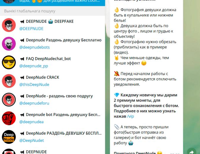 В Telegram обнаружили сеть платных ботов DeepNude