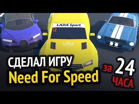 Я сделал Need For Speed за 24 часа :D