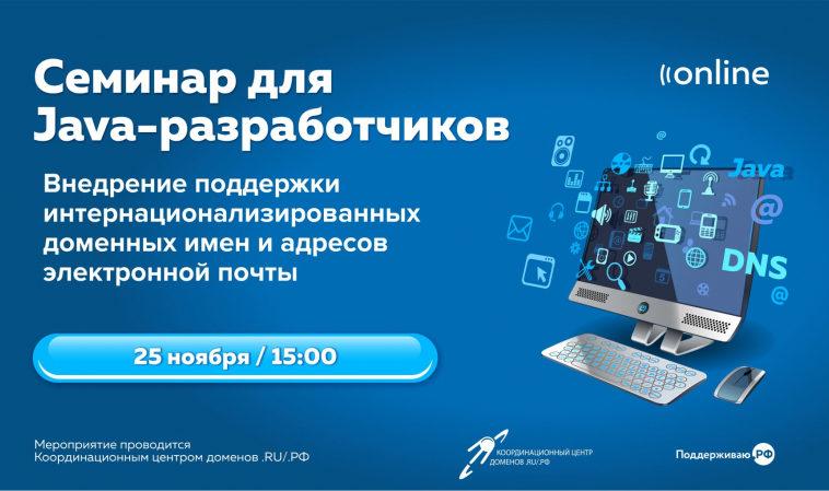 25 ноября, в 15:00 пройдет онлайн-семинар по внедрению поддержки IDN-доменов и EAI-адресов