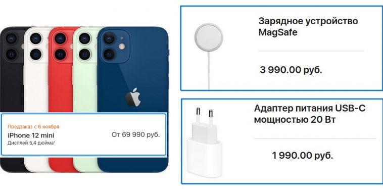 Беспроводная зарядка MagSafe будет заряжать iPhone 12 Mini с максимальной мощностью 12 Вт