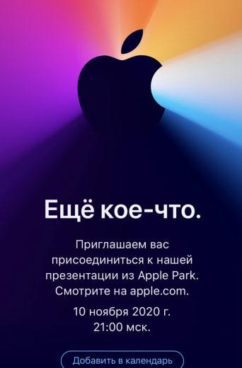 Еще одна презентация Apple пройдет 10 ноября. Ожидаются Mac на собственных процессорах