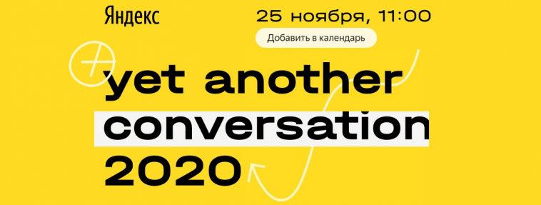 Яндекс проведет Yet another Conference 25 ноября в новом формате