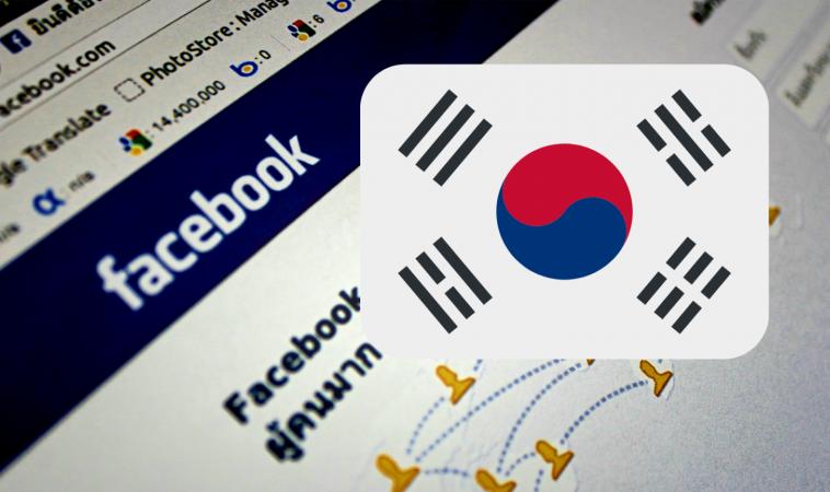Южная Корея оштрафовала Facebook на $6 миллионов за продажу информации 3,3 миллиона корейцев